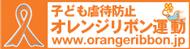オレンジリボン運動